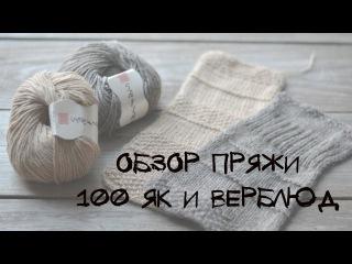 ОБЗОР 100% пуха ЯКА и ВЕРБЛЮДА от MCASHMERE