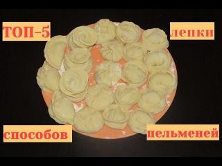 Лепка пельменей - ТОП-5 супер способов как лепить пельмени домашние!