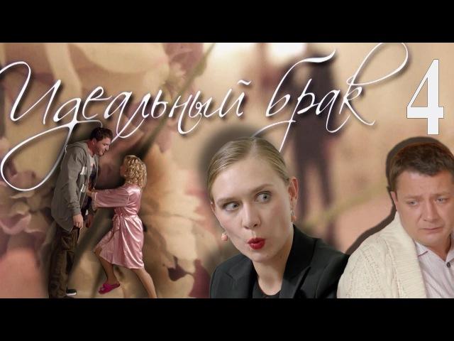 Идеальный брак 4 серия 2012