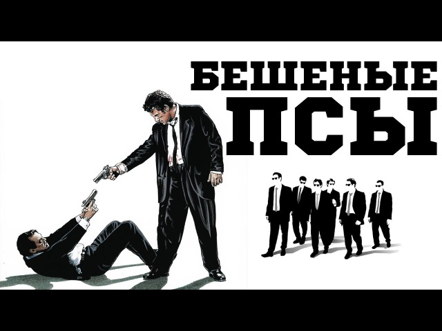 Бешеные псы (1991) «Reservoir Dogs» - Трейлер (Trailer)