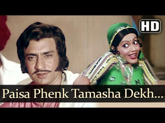 Paisa Phenk Tamasha Dekh HD Jwaala Daaku Song Jayshree T Ranjeet Filmigaane