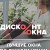 Окна ПВХ в Александрове