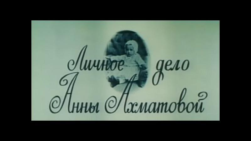 Личное дело Анны Ахматовой (1989)