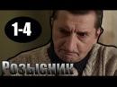 Русский Криминальный фильм РОЗЫСКНИК серии 1 4 драма роли Александр Лыков Натал