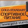 Спортивное питание Волгоград. GOLD-STANDART