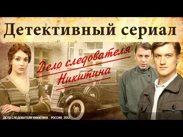 Детектив ~ Дело следователя Никитина 4 серия 2012