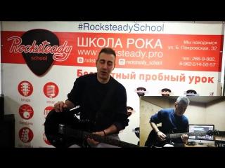 """Nico albanese о лучшей школе рока """"rocksteady school"""" и профессиональной студии звукозаписи """"rocksteady records"""" в нижнем новгор"""
