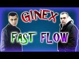 GINEX (Don-A, Som)  Лучшие куплеты  Fast Flow
