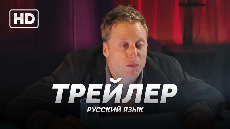 RUS Трейлер Конмэн 2 сезон Con Man 2 season 2016 2017