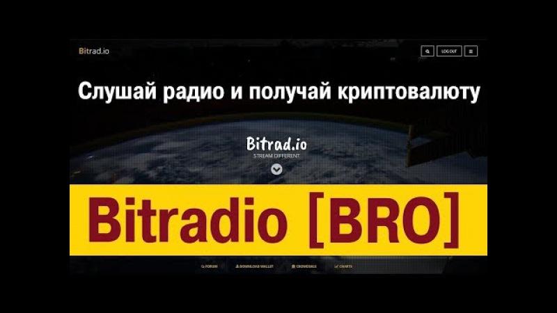Bitradio Слушай Музыку и Зарабатывай