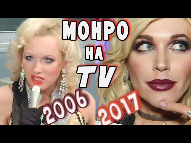 ЭКСКЛЮЗИВ травести дива МОНРО TV эволюция с 2006 по 2017