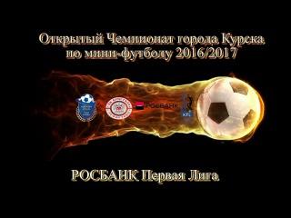 Лучшие голы Росбанк Первой Лиги 1 тур Открытого Чемпионата г.Курска по мини-футболу 2016/2017.