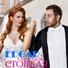Edgar и Анастасия Стоцкая - Два кольца