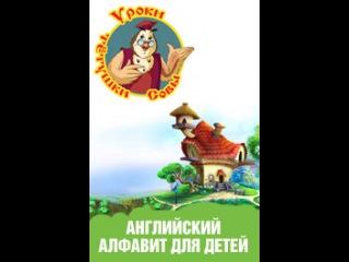 Английский алфавит для детей Выпуск 25. Буква Y