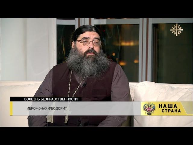 «Наша страна»: иеромонах Феодорит (Сеньчуков) о нравствености