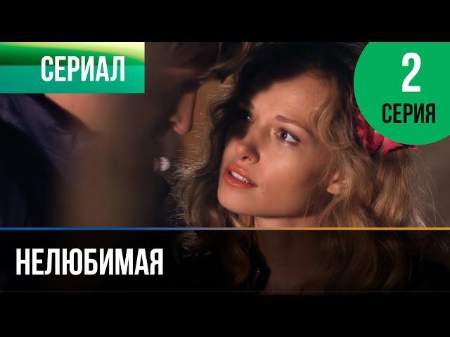 ▶️ Нелюбимая 2 серия - Мелодрама | Фильмы и сериалы - Русские мелодрамы