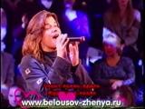 Женя Белоусов - Клен