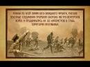 100 лет Первой мировой войне. Брусиловский прорыв