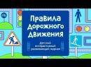 Правила Дорожного Движения - Детский Интерактивный Развивающий Журнал Мультик