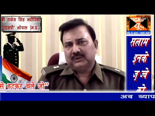 Leak se hutkar chale jo, Rajes singh Bhadauriya (ASP) Bhopal High News