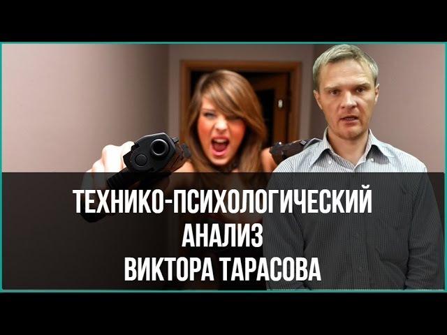 Что такое ТПА Виктора Тарасова Технико Психологический Анализ Виктора Тарасова