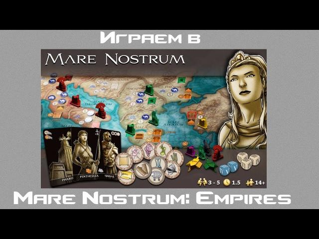 Играем в настольную игру Mare Nostrum Empires
