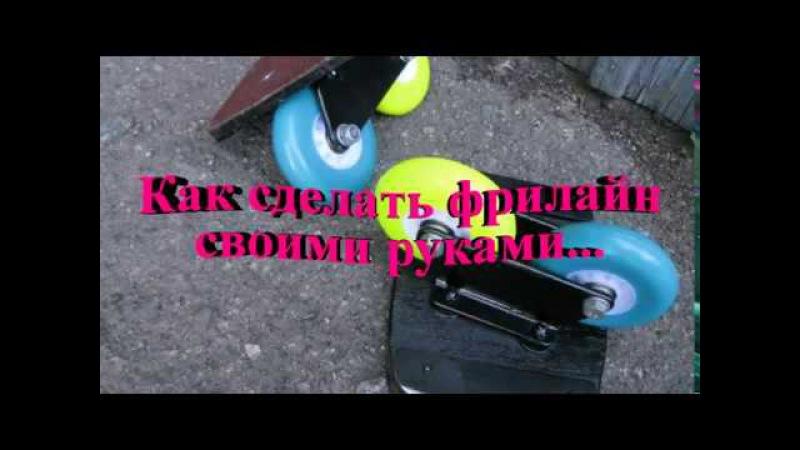 Как сделать Фрилайн скейт How to make Freeline skates