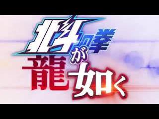 Hokuto ga Gotoku - Trailer [English Translation]