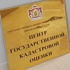 Центр государственной кадастровой оценки, Рязань