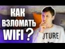 100% Как взломать любой WiFi? | WPA2 | Kali Linux | Как защититься от взлома? | UnderMind