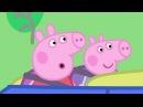 Свинка Пеппа - Новая машина D