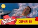 Дневник доктора Зайцевой 38