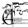 Архивная служба Ярославской области