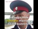 Казаки сдадут геев полицейским на ЧМ-2018