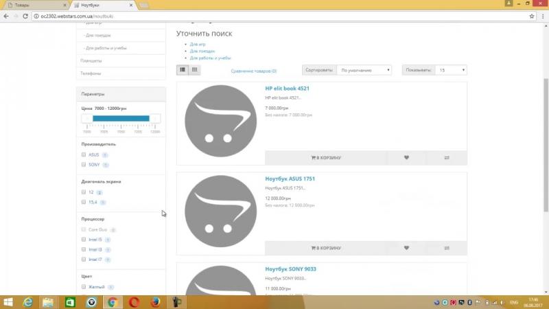Фильтр товаров OCFilter для интернет магазина на OpenCart ocStore