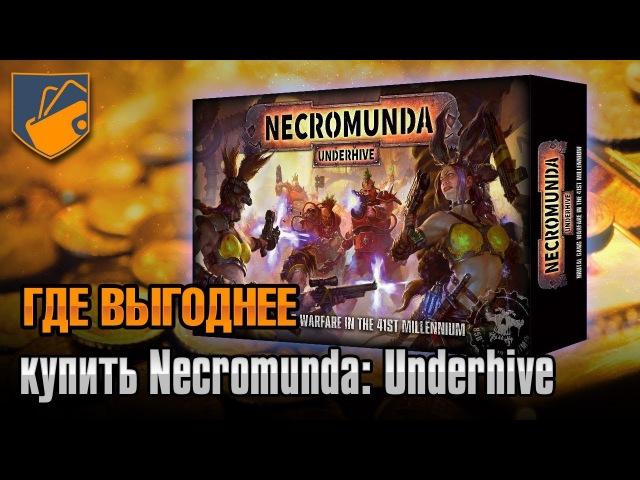 Где выгоднее купить Necromunda Underhive