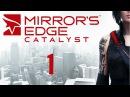 Mirror's Edge Catalyst - Прохождение игры на русском [ 1]