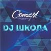 Школа DJ в Тюмени   Concept