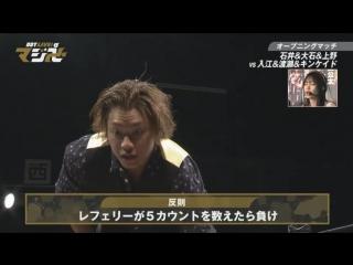 Shigehiro Irie, Jason Kincaid, Mizuki Watase vs. Makoto Oishi, Keisuke Ishii, Yuki Ueno (DDT Live! Maji Manji #3)