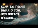 Taylor Swift Look What You Made Me Do Если бы песня была о том, что происходит в клипе