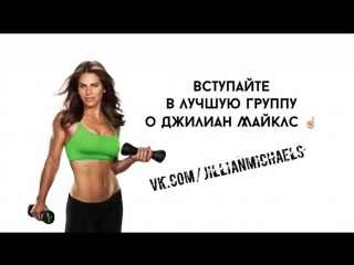 Jillian michaels: 10 minute body transformation - cardio burn - (английская озвучка) - 2016 год