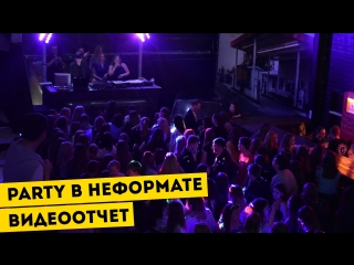- Видеоотчет с вечеринки Party в неформате