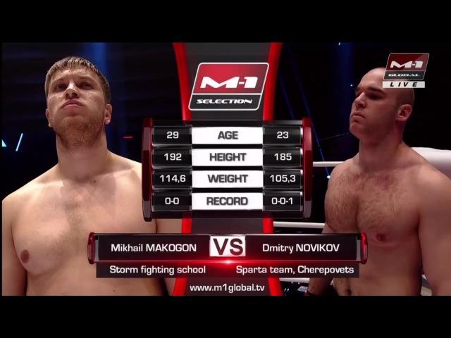 Михаил Макогон vs Дмитрий Новиков, M-1 Challenge 89