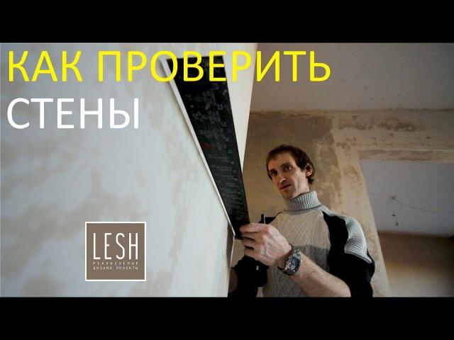 Как проверить плоскость стен и убедиться что строители не криворукие LESH дизайн интерьера
