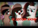 [Пони-клип]-DK - Не достоин жизни