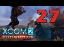 Прохождение XCOM 2: Война избранных 27 - Герои не умирают [XCOM 2: War of the Chosen DLC]