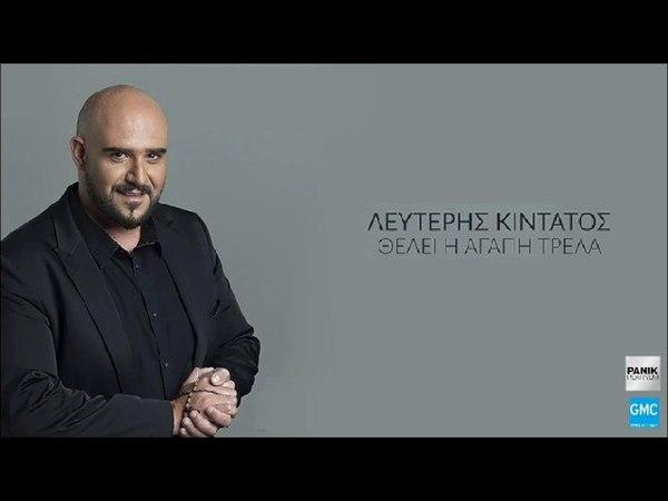 Λευτέρης Κιντάτος Θέλει Η Αγάπη Τρέλα Lefteris Kintatos Thelei H Agapi Trela New 2017