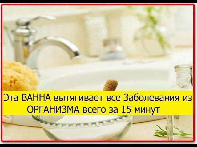 Эта ВАННА вытягивает все Заболевания из ОРГАНИЗМА всего за 15 минут! Ванна с солью!