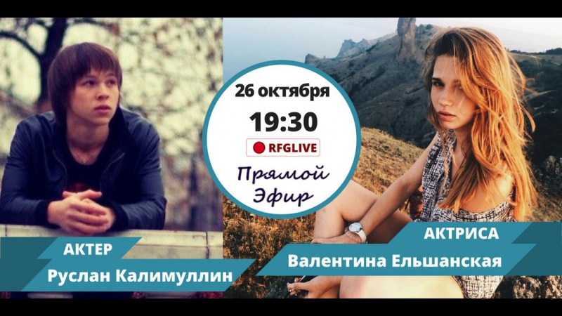 Актриса Валентина Ельшанская и актер Руслан Калимуллин (УЧИЛКА, УЧИЛКА 2)