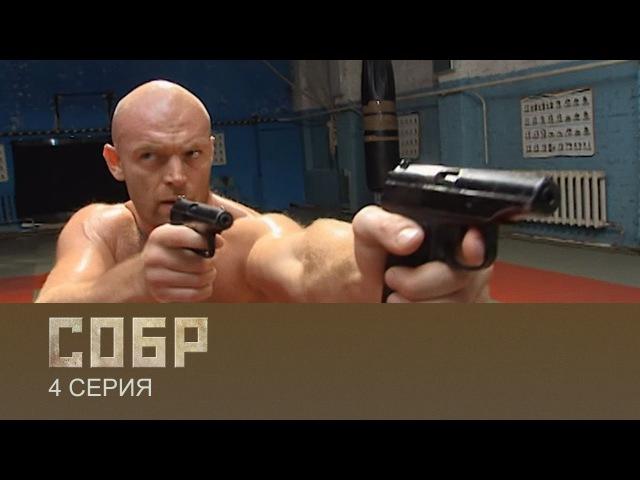 СОБР 4 Серия